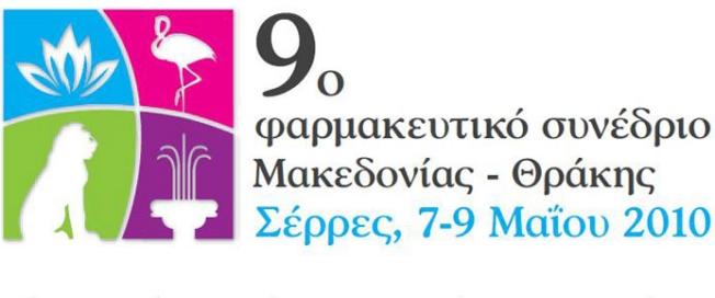 9ο Φαρμακευτικό Συνέδριο Μακεδονίας-Θράκης - Φαρμακευτικός Κόσμος a98ab4578b1